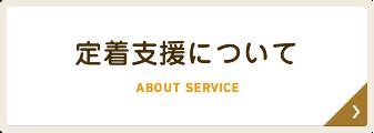 職場定着支援サービス