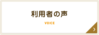 利用者の声