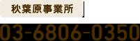 秋葉原事業所 03-6806-0350