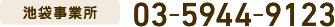 池袋事業所 03-5944-9123