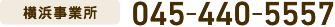 横浜事業所 045-440-5557