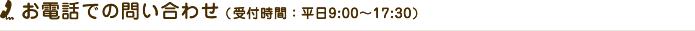お電話での問い合わせ(受付時間:平日9:00〜17:30)