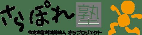 就労移行支援のさら就労塾(さらぽれ)