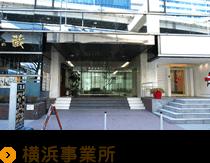 横浜の就労移行支援事業所