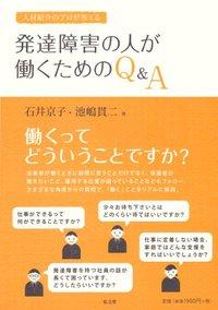 人材紹介のプロが答える発達障害の人が働くためのQ&A